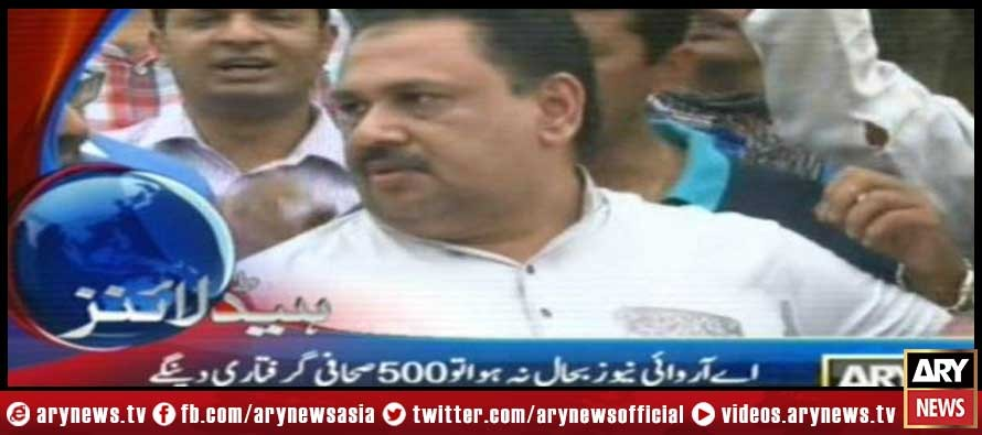 PFUJ announces to present 500 journalists for arrest over ARY closure